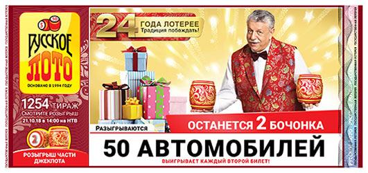 Как выглядит билет 1254 тиража русского лото