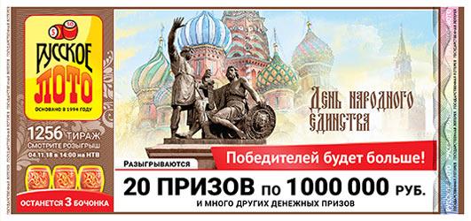Билет 1256 тиража Русского лото